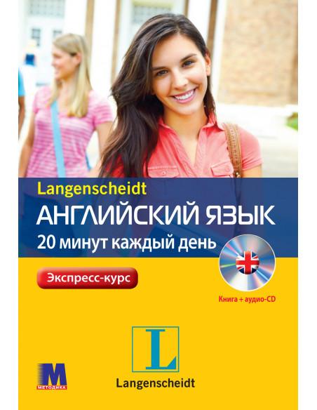 Самовчитель польської мови. Практичний курс + 4CD