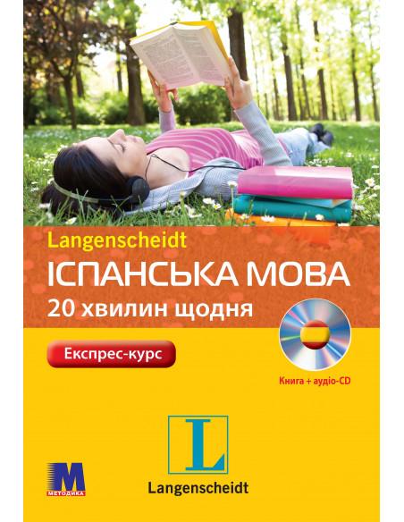 Німецька за 30 днів. Книга+аудіо-CD