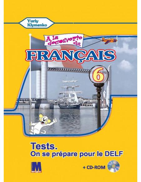 Французька граматика швидко та легко