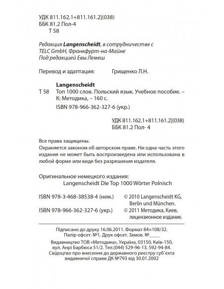 Das neue Deutschmobil 2. Arbeitsbuch - Зошит для вправ