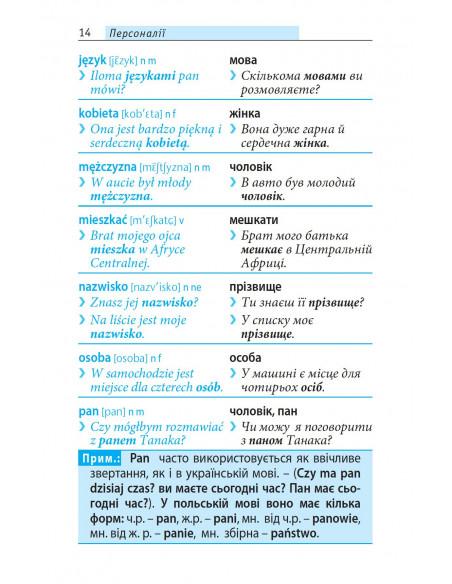 Das neue Deutschmobil 2. Wörterheft - Зошит-словник