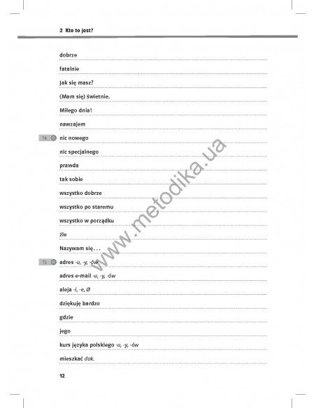 Das neue Deutschmobil 2. Lehrerhandbuch - Книга для учителя