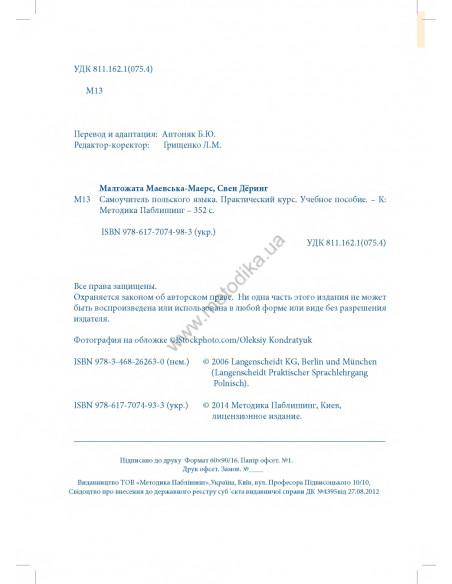 Das neue Deutschmobil 3. Testheft - Тетрадь для тестов