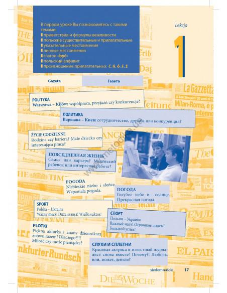 Das neue Deutschmobil 3. Wörterheft - Тетрадь-словарь