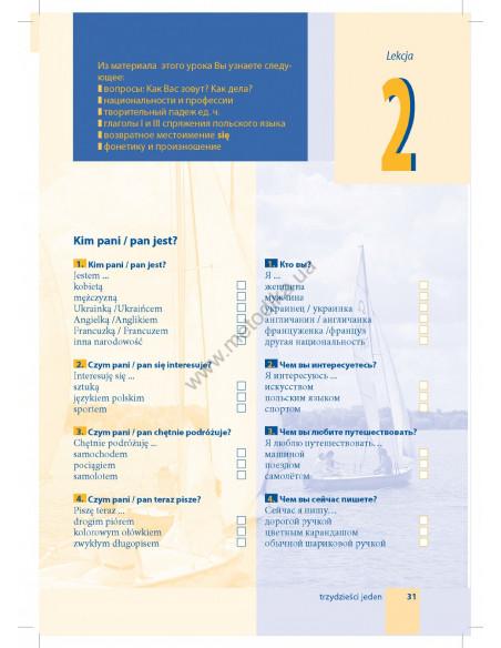 Das neue Deutschmobil 3. Lehrerhandbuch - Книга для вчителя