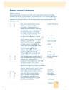 Das neue Deutschmobil 1. Lehrbuch - Підручник