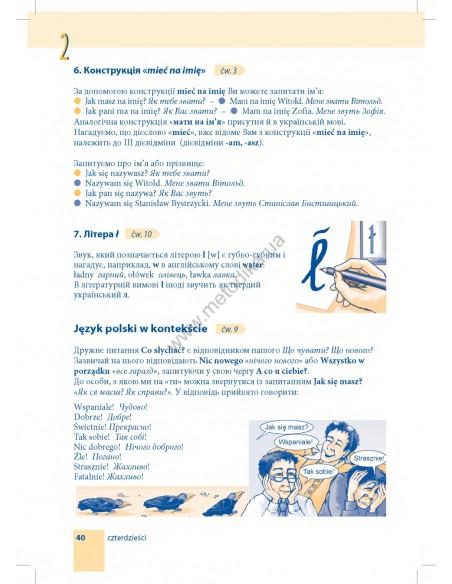 Das neue Deutschmobil 2. Lehrbuch - Учебник