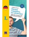 Die Deutschprofis A2. Testheft - Зошит для тестів