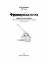 Wir neu A2.1 Lehr- und Arbeitsbuch - Учебник и рабочая тетрадь
