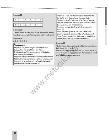 Team Deutsch 2. Arbeitsbuch - Робочий зошит