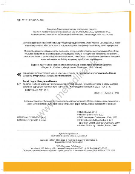 Team Deutsch 2. Kursbuch - Підручник