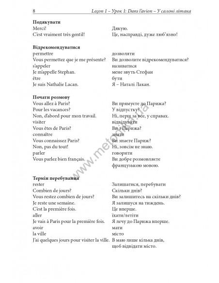Аspekte junior. Ubungsbuch, B1 plus - Робочий зошит