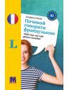 Mit Erfolg zu Fit in Deutsch 1. Lehrerhandbuch - Книга для вчителя