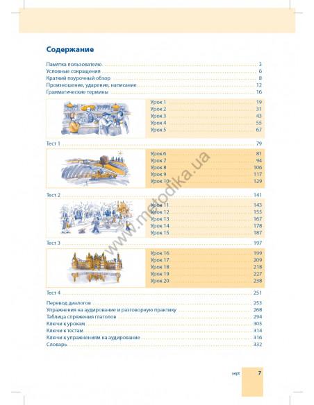 Mit Erfolg zu Fit in Deutsch 2. Lehrerhandbuch - Книга для учителя