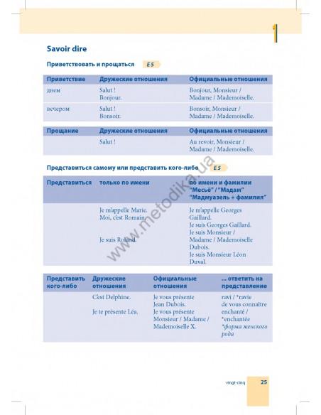 Аspekte junior. Ubungsbuch, B2 - Рабочая тетрадь