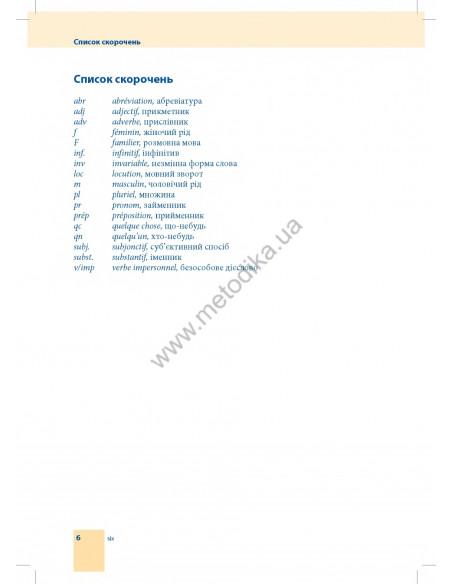 Аspekte junior. Ubungsbuch, B2 - Робочий зошит