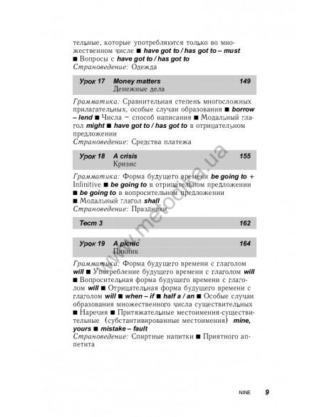 Учебник Joy of English 5 класс
