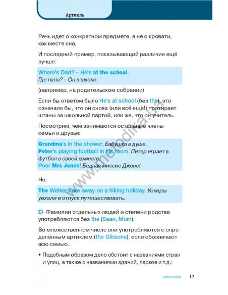 Підручник Joy of English 6 клас