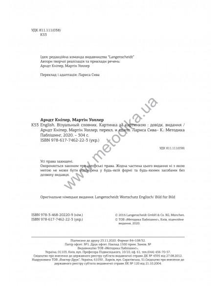 Joy of English 6. Робочий зошит для 6-го класу ЗНЗ (2-й рік навчання, 2-га іноземна мова) + аудіо-CD