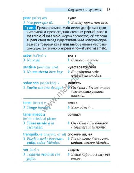 Joy of English 7. Учебник для 7-го класса (3-й год обучения, 2-й иностранный)