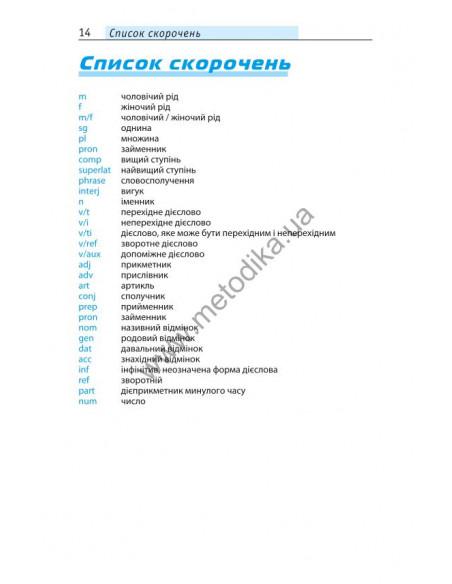 Учебник Joy of English 7 класс