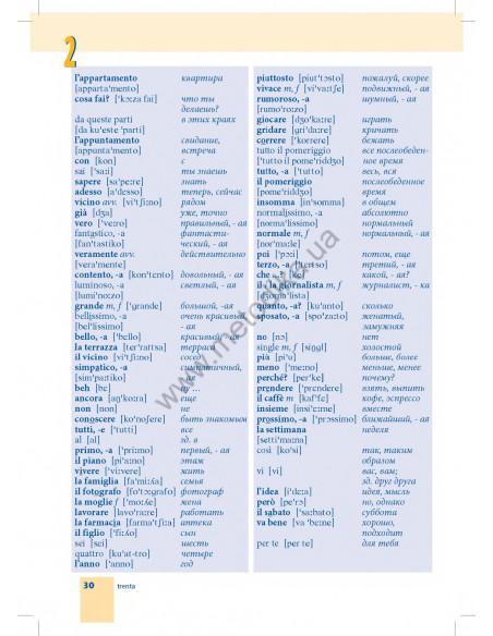 Passwort Deutsch 1. Kursbuch - Підручник