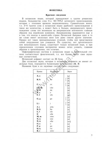 Passwort Deutsch 2. Übungsbuch - Тетрадь для упражнений