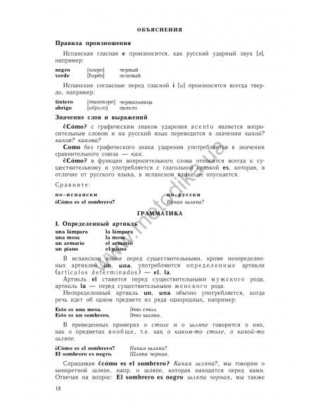Passwort Deutsch 3. Kursbuch - Учебник