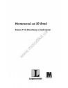 Passwort Deutsch 3. Kursbuch - Підручник