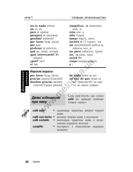 Passwort Deutsch 3. Lehrerhandbuch - Книга для вчителя
