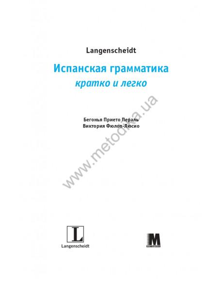 So geht`s noch besser zum Goethe-/ÖSD-Zertifikat B1. Lehrerhandbuch zum Testbuch - Книга для учителя