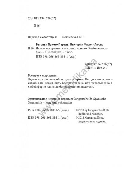 So geht`s noch besser zum Goethe-/ÖSD-Zertifikat B1. Lehrerhandbuch zum Testbuch - Книга для вчителя