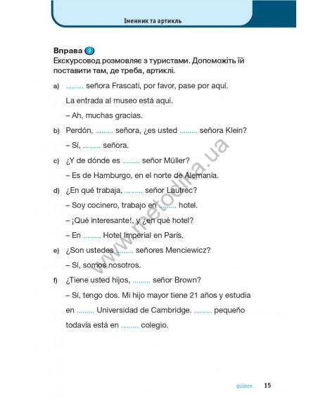 Passwort Deutsch 1. Wörterheft - Зошит-словник