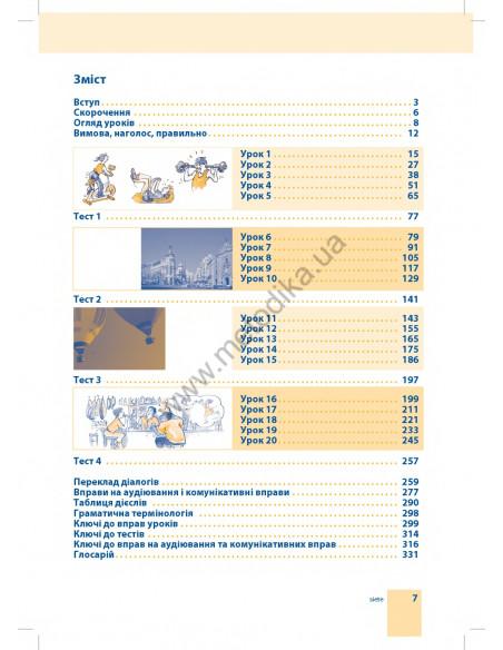Passwort Deutsch 1. Lehrerhandbuch - Книга для учителя