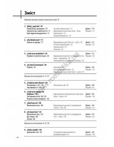 """Детская книга """"My first English words - Покупки"""""""