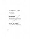 "Детская книга ""My first English words - Транспорт"""