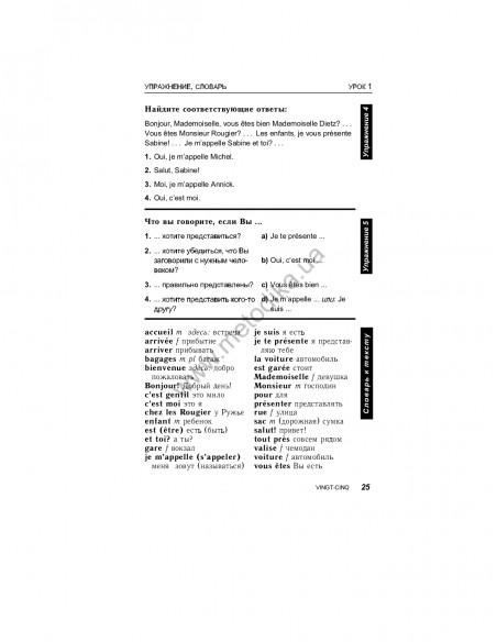 Mit Erfolg zum TestDaF. Übungs-und Testbuch - Вправи і тестова книга