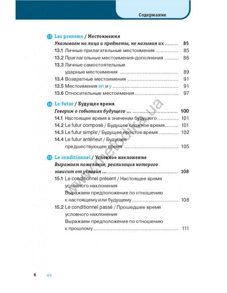 Підручник Joy of English 8 клас