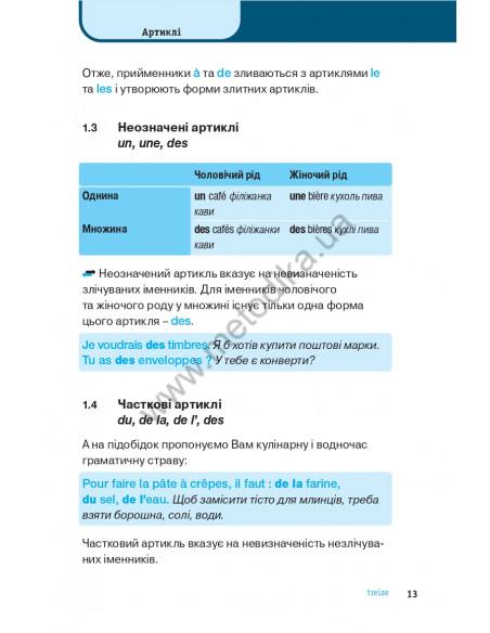 Joy of English 8. Рабочая тетрадь для 8-го класса (4-й год обучения, 2-й иностранный)