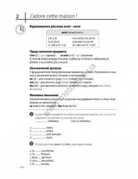 Учебник Joy of English 9 класс
