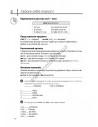 Підручник Joy of English 9 клас