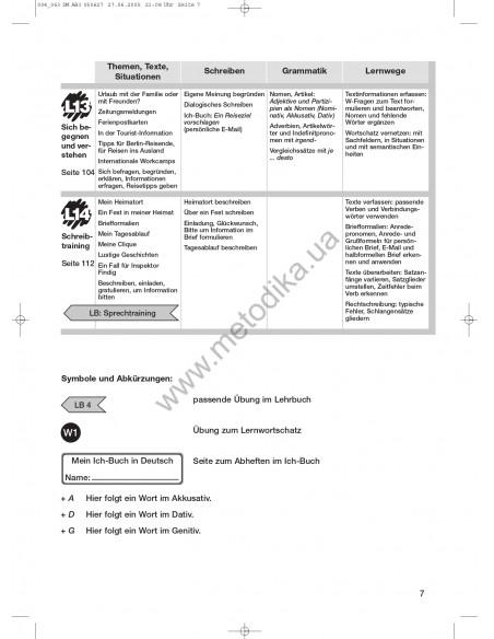 À la découverte du français 5. Тести для 5-го класу ЗНЗ (1-й рік навчання, 2-га іноземна мова) + (1 аудіо CD-MP3)