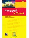 À la découverte du français 6. Тести для 6-го класу ЗНЗ (2-й рік навчання, 2-га іноземна мова) + (1 аудіо CD-MP3)