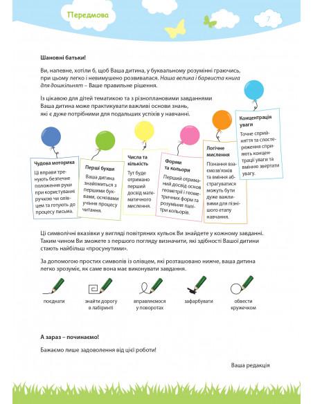 À la découverte du français 6. Граматичний посібник для 6-го класу ЗНЗ (2-й рік навчання, 2-га іноземна мова)